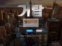 [먹튀사이트검거] 거탑먹튀 top-003.com 토토먹튀