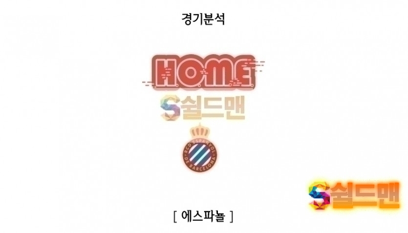 에스파뇰 베티스 분석 12월16일 스페인 라리가 해외축구픽