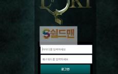 [먹튀사이트검거] 로키 먹튀검증 LOKI 먹튀확정 loki-ee.com 토토먹튀
