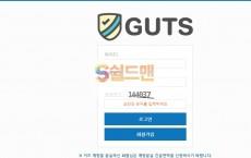 [먹튀사이트검거] 거츠 먹튀검증 GUTS 먹튀확정 guts-tt.com 토토먹튀