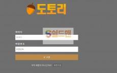 [먹튀사이트검거] 도토리 먹튀검증 도토리 먹튀확정 tori-101.com 토토먹튀