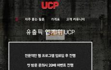 [먹튀사이트검거] 유씨피 먹튀검증 UCP 먹튀확정 ucp93.com 토토먹튀