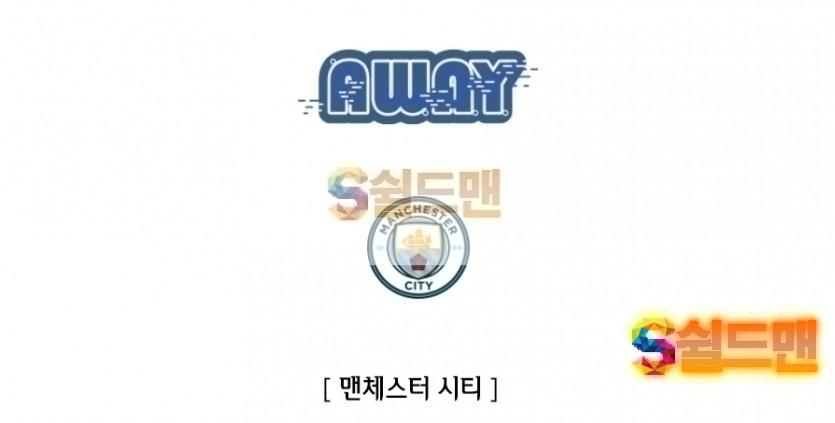 아스톤 빌라 맨체스터 시티 분석 1월12일 해외축구픽