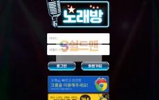 [먹튀사이트검거] 노래방 먹튀검증 MUSIC 먹튀확정 music-10.com 토토먹튀