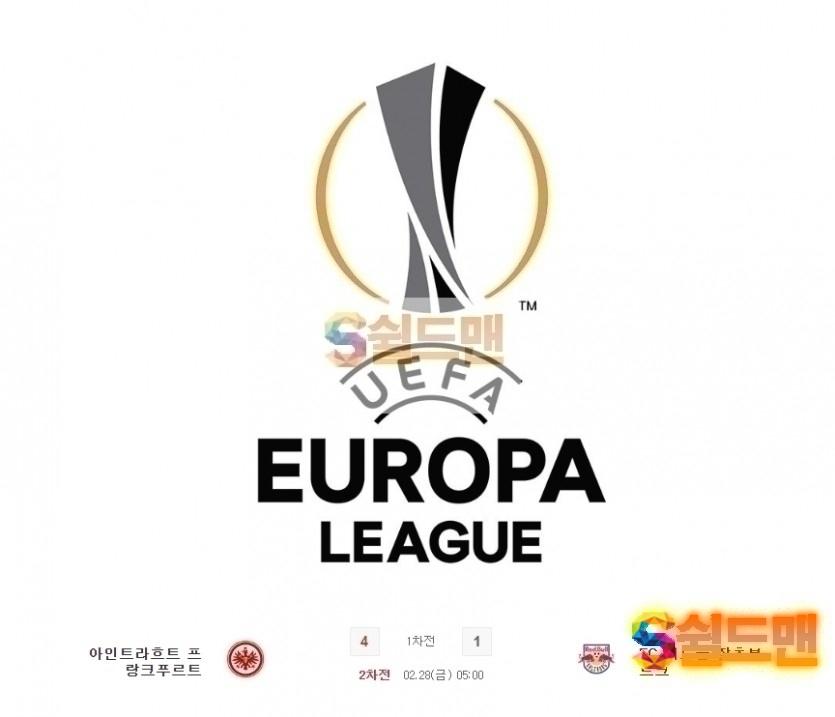 UEFA 2월 28일 유로파 잘츠부르크 VS 프랑크프르트 경기분석 및 쉴드맨 추천픽