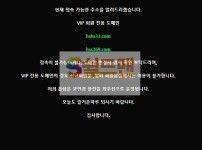 [먹튀사이트] 홍삼 먹튀 HONGSAM 먹튀확정 hongvvip.com 토토 사이트
