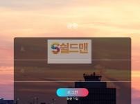[먹튀사이트] 공항 먹튀 AIRPORT 먹튀확정 airp-02.com 토토 사이트
