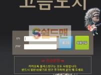 [먹튀사이트] 고슴도치 먹튀 고슴도치 먹튀확정 doc-aaa.com 토토 사이트