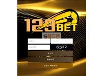 [먹튀사이트] 123BET 먹튀 123BET 먹튀확정 내기 -13.com 토토 사이트