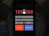 [먹튀사이트] 토토로 먹튀 TOTORO 먹튀확정 totoro7979.com 토토 사이트