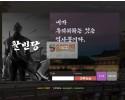 【먹튀사이트】 활빈당 먹튀검증 활빈당 먹튀확정 bow-dong.com 토토먹튀
