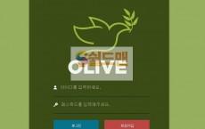 【먹튀사이트】 올리브 먹튀검증 OLIVE 먹튀확정 olive-200.com 토토먹튀