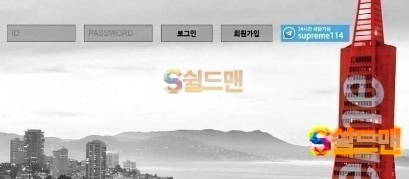 【먹튀사이트】 슈프림 먹튀검증 SUPREME 먹튀확정 supr777.com 토토먹튀