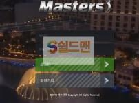 【먹튀사이트】 마스터즈 먹튀검증 MASTERS 먹튀확정 mas-bet.com 토토먹튀
