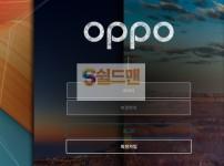 【먹튀사이트】 오포 먹튀검증 OPPO 먹튀확정 avk89.com 토토먹튀