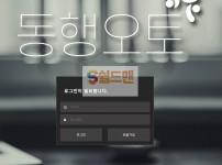【먹튀사이트】 동행오토 먹튀검증 동행오토 먹튀확정 dh-22.com 토토먹튀