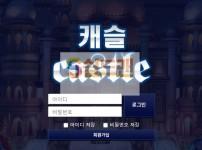 【먹튀사이트】 캐슬 먹튀검증 CASTLE 먹튀확정 cn-zxy.com 토토먹튀