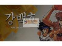 【먹튀사이트】 강백호 먹튀검증 강백호 먹튀확정 kkdh72.com 토토먹튀