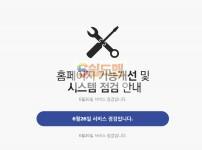 【먹튀사이트】 섹시벳 먹튀검증 SEXYBET 먹튀확정 sexy00.com 토토먹튀