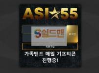 【먹튀사이트】 아시아55 먹튀검증 ASIA55 먹튀확정 asia-55.com 토토먹튀