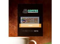 【먹튀사이트】 커피 먹튀검증 COFFEE 먹튀확정 cf-99.com 토토먹튀