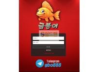 【먹튀사이트】 금붕어 먹튀검증 금붕어 먹튀확정 gbo-3333.com 토토먹튀