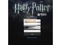 【먹튀사이트】 해리포터 먹튀검증 HARRYPOTTER 먹튀확정 22-hpt.com 토토먹튀