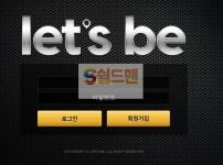 【먹튀사이트】 레잇비 먹튀검증 LETSBE 먹튀확정 kse123.com 토토먹튀