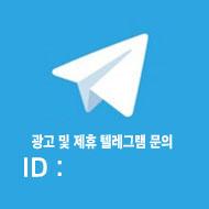 쉴드맨 고객센터문의 ID
